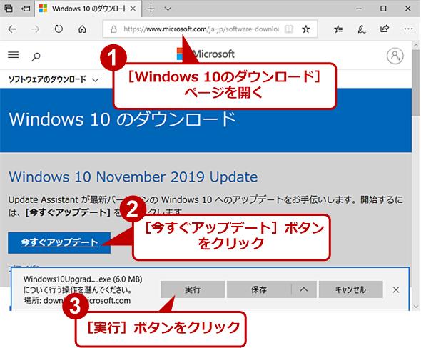 「Windows 10更新アシスタント」をダウンロードする
