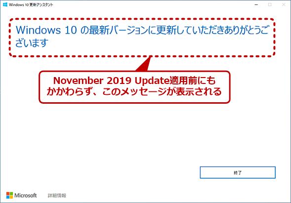 Windows 10更新アシスタントで更新できない場合