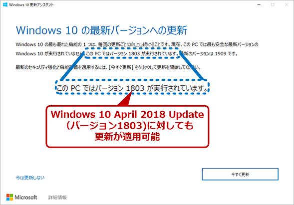 October 2019 Update以前でもWindows 10更新アシスタントでアップグレード可能
