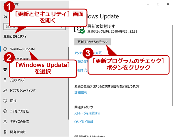 Windows UpdateでOctober 2018 Updateを適用する(1)