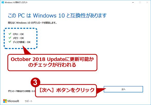 [Windows 10更新アシスタント]ウィザードの画面(2)