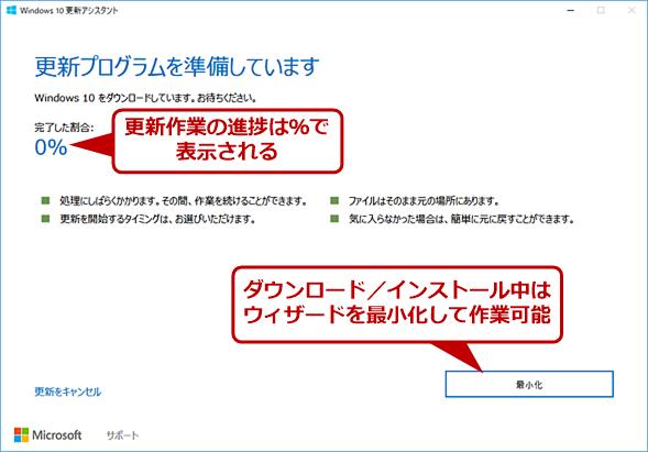 [Windows 10更新アシスタント]ウィザードの画面(3)