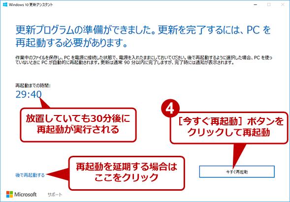 [Windows 10更新アシスタント]ウィザードの画面(4)