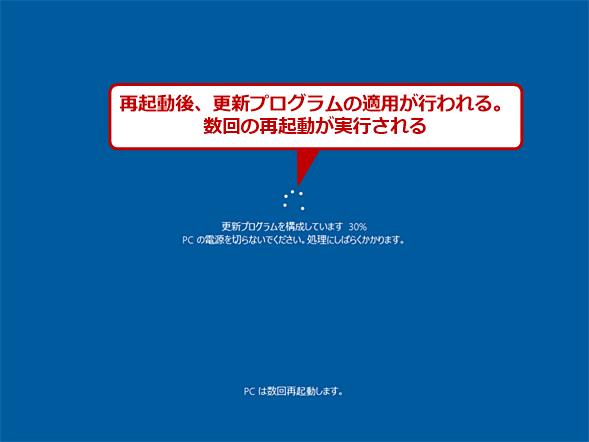 [Windows 10更新アシスタント]ウィザードの画面(5)