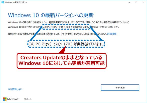 Creators Updateで[Windows 10更新アシスタント]を実行してみた