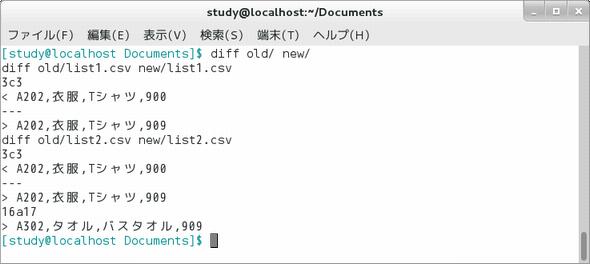 画面1 oldディレクトリとnewディレクトリの比較結果を出力。それぞれ「\u003c」が付いた行がoldディレクトリ内のファイルの内容を表している