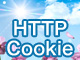 HTTP Cookieとは