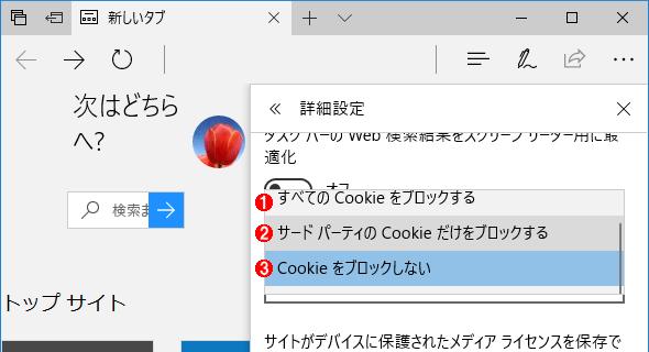 Cookieのブロック設定