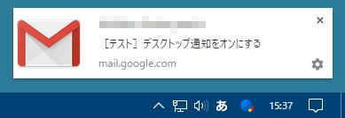 Gmailのデスクトップ通知