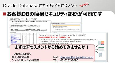 まずはOracle Databaseセキュリティアセスメントの活用を