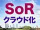 基幹系もいよいよクラウドの時代へ——日本企業のIT環境としての最適解は、どのような形態か