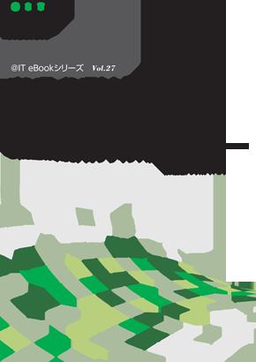 @IT eBookシリーズ Vol.27『オンラインストレージ入門まとめ読み!』