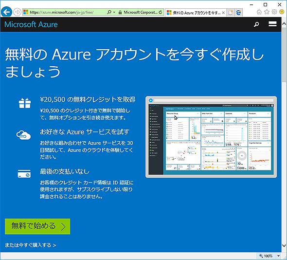 Azureアカウントの作成