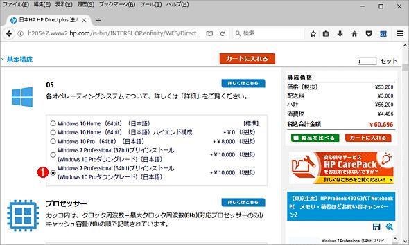 ダウングレードでWindows 7が利用できるPCの例