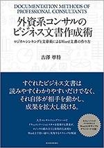 外資系コンサルのビジネス文書作成術