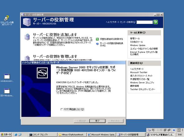 Windows XPのIE 8では更新プログラムをダウンロー …