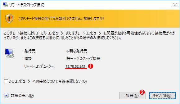 リモートデスクトップ接続(1)