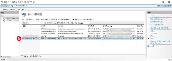 IISマネージャでSSL証明書を証明書ストアに保存する(3/3)