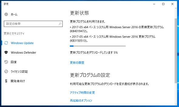 Windows10でWindows Updateが「ダウンロードし …