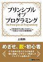 プリンシプル オブ プログラミング 3年目までに身につけたい 一生役立つ101の原理原則