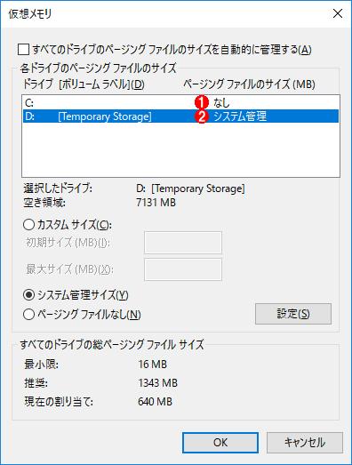 ページファイルの設定
