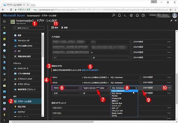 Azure Web Appsに接続文字列を設定する