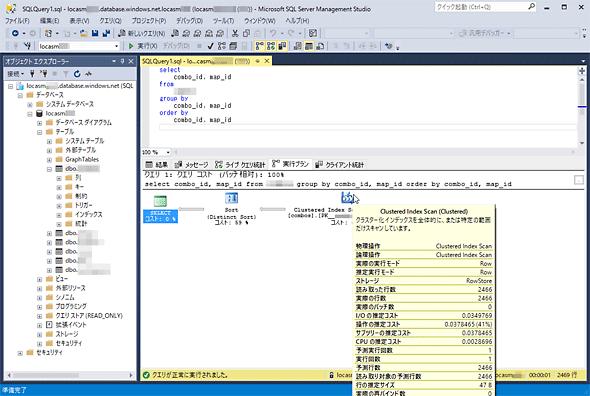 SQL Server Management Studioの画面
