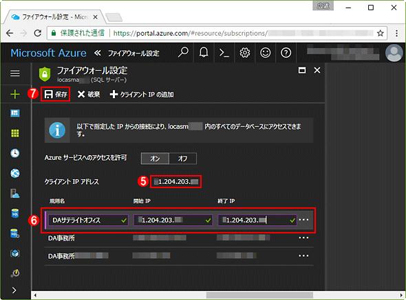 SQL Databaseで特定のIPアドレスからの接続を許可する(2/2)