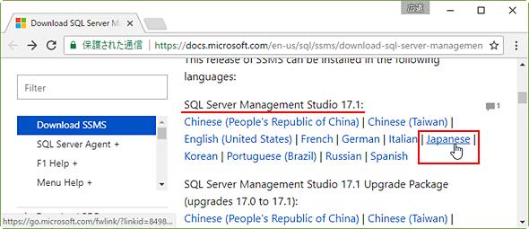 SQL Server Management Studioのダウンロードページ