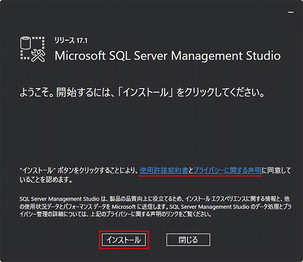 SQL Server Management Studioのインストーラを起動したところ
