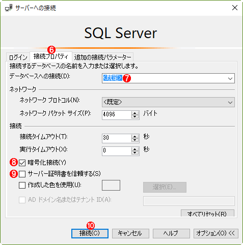 SQL Server Management StudioからSQL Databaseに接続する(2/2)