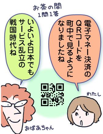 わたし「電子マネー決済のQRコードを町中で見掛けるようになりましたね」おばあちゃん「いよいよ日本でもサービス乱立の戦国時代ね」