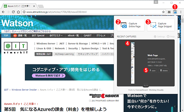 Webページをキャプチャーできる「Full Page Screenshot」