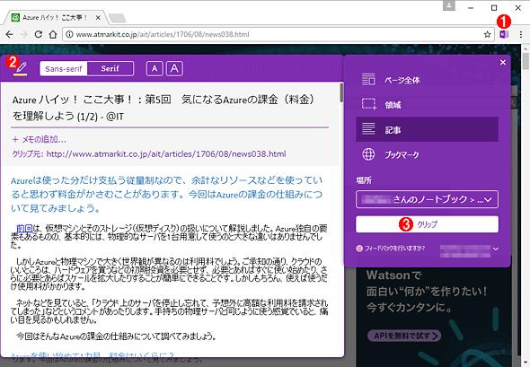 OneNoteにWebページを保存できる「OneNote Web Clipper」