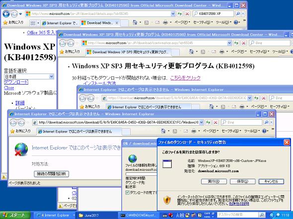 windows xpのie 8では更新プログラムをダウンロードできない まだまだ