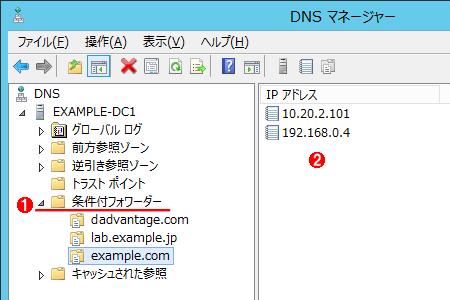 Windows Server OSの条件付きフォワーダ