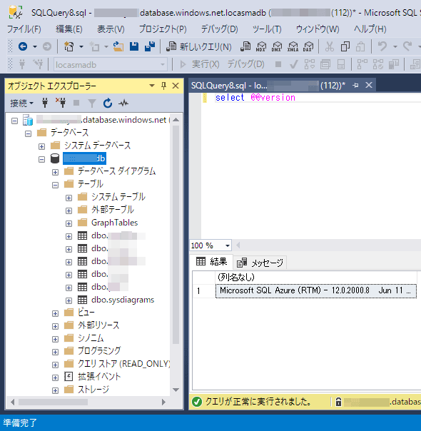 SQL Server Management Studio(SSMS)でT-SQLを実行する