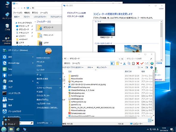 Windows 7風にしたWindows 10の画面
