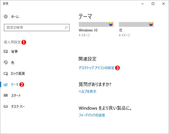 [デスクトップアイコンの設定]の画面