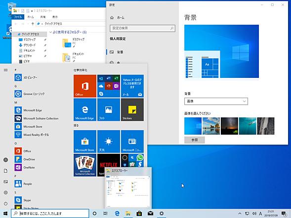 デフォルト状態のWindows 10の画面
