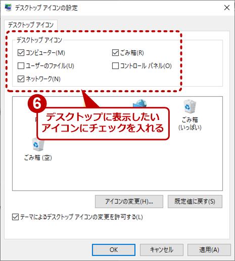 デスクトップにアイコンを表示する(3)