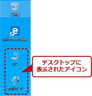 デスクトップにアイコンを表示する(4)