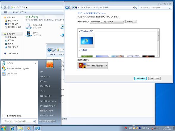 デフォルト状態のWindows 7の画面