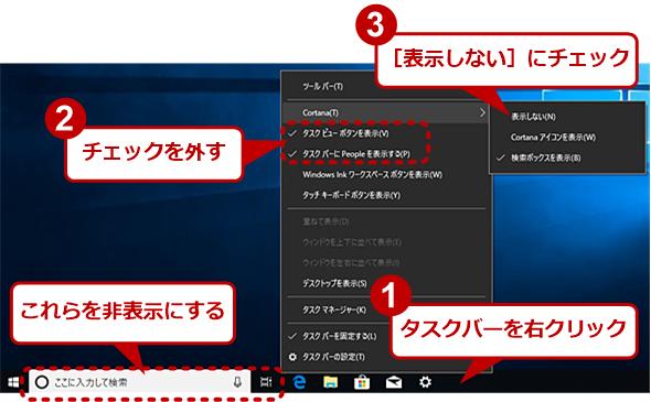 [Cortana]ボタンと検索ボックス、[タスクビュー]ボタンを非表示にする
