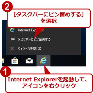 タスクバーに[Internet Explorer]ボタンをピン留めする
