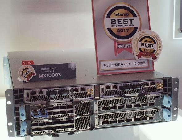 図8 世界初展示の高密度エッジルータ「MX10003」 Interop Tokyo 2017の「キャリア/ISPネットワーキング部門」でグランプリを受賞したばかりか、Best of ShowNet Awardでもグランプリを受賞した