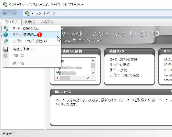 IISマネージャーからWeb Appsに接続する(1/6)