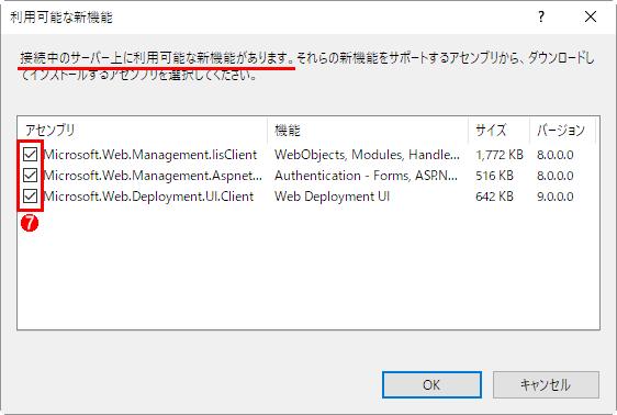IISマネージャーからWeb Appsに接続する(5/6)