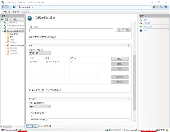 IISマネージャーからAzure Web Appsに接続して管理する