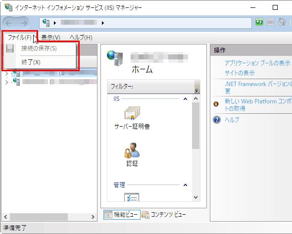 接続関連のメニューが表示されないIISマネージャー